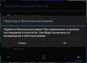 Как настроить безопасный режим на планшете Леново?